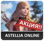 astellia online gold